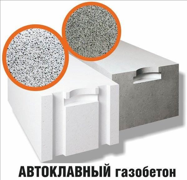 Что-такое-автоклавный-газобетон-Описание-особенности-применение-и-цена-автоклавного-газобетона-3
