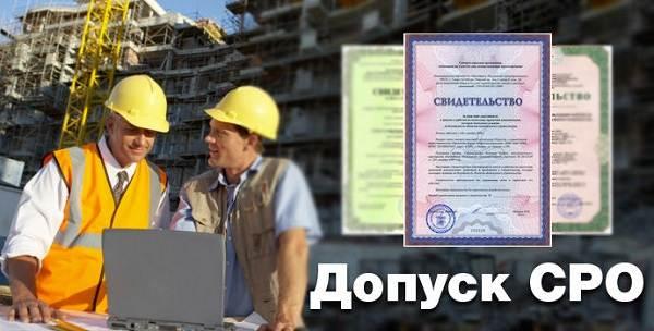 Что-такое-СРО-в-строительстве-Кому-и-зачем-нужен-допуск-СРО-3