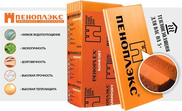 Экструдированный-пенополистирол-cовременный-утеплитель-нового-поколения-5