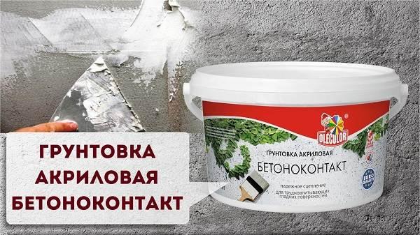 Грунтовка-Описание-свойства-применение-и-цена-грунтовки-14