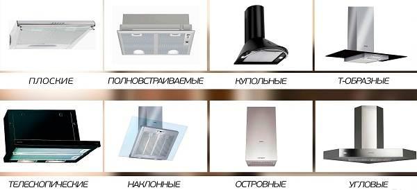 Как-выбрать-вытяжку-для-кухни-11