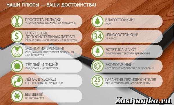 Кварцвиниловая-плитка-Описание-особенности-виды-и-применение-кварцвиниловой-плитки-30