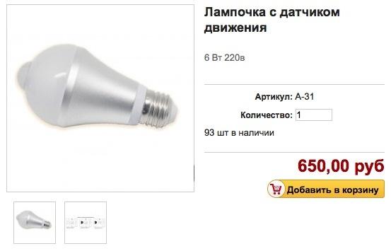 Лампы-с-датчиком-движения-Описание-виды-применение-и-цены-ламп-с-датчиком-движения-8