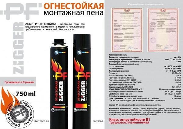 Монтажная-пена-Описание-свойства-применение-и-цена-монтажной-пены-8