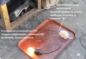 Проверка технического состояния перед подключением узо