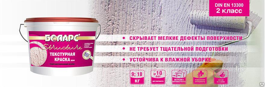 Текстурная-краска-Описание-свойства-виды-и-применение-текстурной-краски-20