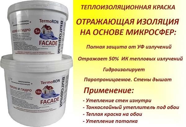 Теплоизоляционная-краска-Свойства-виды-применение-и-цена-теплоизоляционной-краски-3