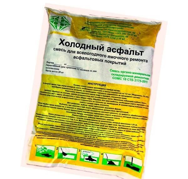 Холодный-асфальт-Свойства-виды-применение-укладка-и-цена-холодного-асфальта-4